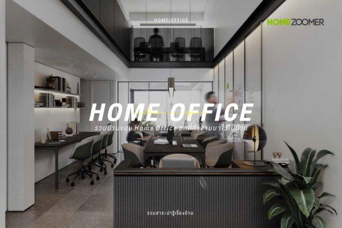 รวมบ้านแบบ Home Office ยกที่ทำงานมาไว้ที่บ้าน