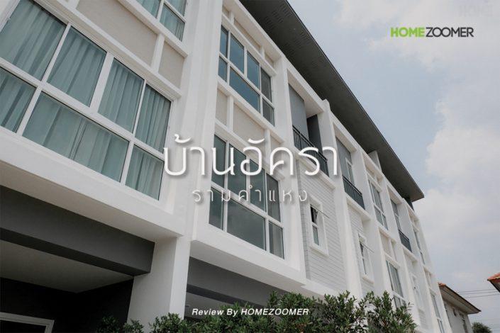 รีวิว บ้านอัครา รามคำแหง (Baan Akara Ramkhamhaeng)