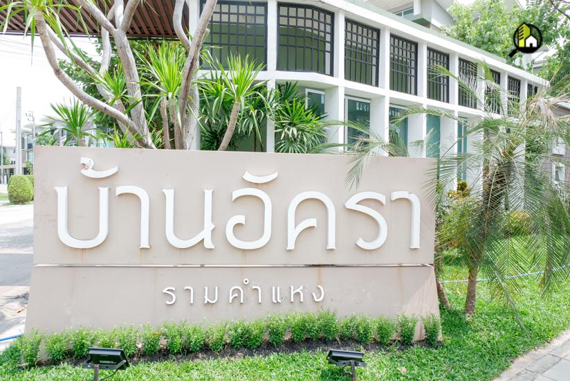 บ้านอัครา รามคำแหง (Baan Akara Ramkhamhaeng)
