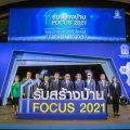 รับสร้างบ้าน FOCUS 2021