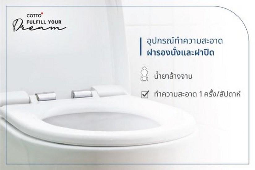 การดูแลห้องน้ำให้สะอาด