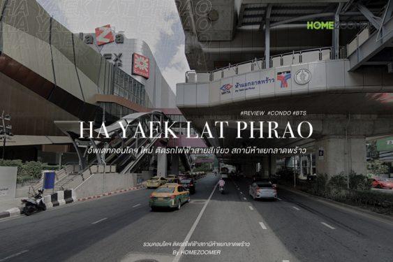 อัพเดทคอนโดฯ ใหม่ ติดรถไฟฟ้าสายสีเขียว สถานีห้าแยกลาดพร้าว ทำเลดี จุดเชื่อมต่อการเดินทางเข้า-ออกเมือง