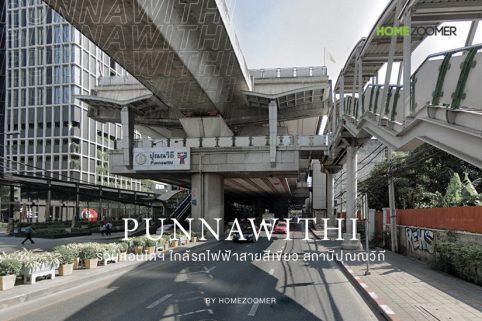 รวมคอนโดฯ ใกล้รถไฟฟ้าสายสีเขียว สถานีปุณณวิถี