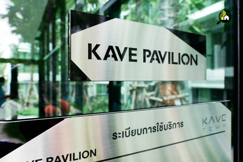 รีวิว คอนโด เคฟ ทาวน์ ชิฟท์ (Kave Town Shift)