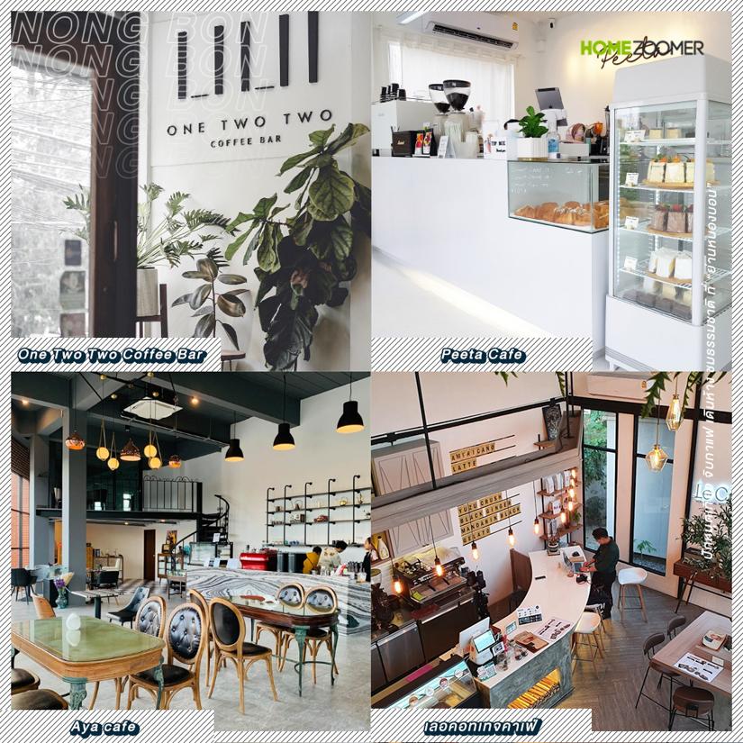 """ปักหมุดเที่ยว จิบกาแฟ เดินห้าง ชมธรรมชาติ ที่ """"ย่านหนองบอน"""""""