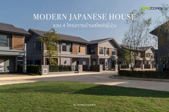 รวม 4 โครงการบ้านสไตล์ญี่ปุ่น