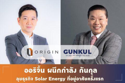 """""""ออริจิ้น"""" จับมือ """"GUNKUL"""" ลุยธุรกิจ Solar Energy"""