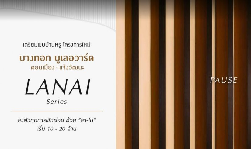 Bangkok Boulevard ดอนเมือง - แจ้งวัฒนะ