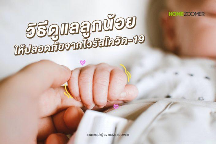 วิธีดูแลเด็กเล็กให้ปลอดภัยจากเชื้อไวรัสโควิค-19