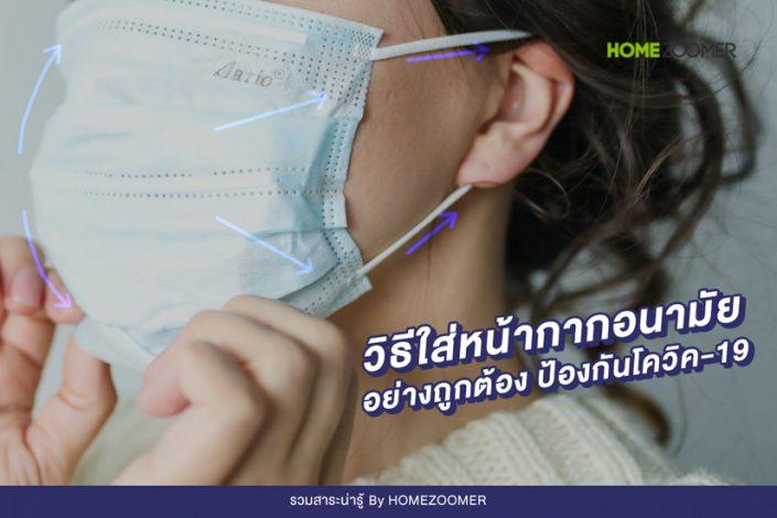 วิธีสวมใส่หน้ากากอนามัยอย่างถูกต้อง ป้องกันโควิค-19