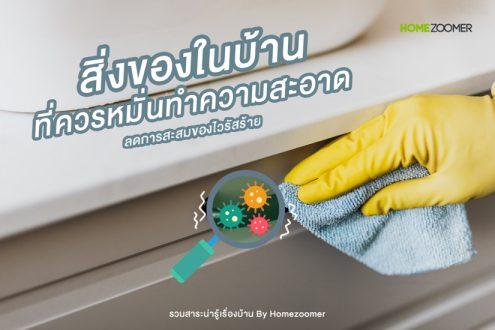 สิ่งของในบ้านที่ควรหมั่นทำความสะอาดอยู่เสมอ ลดการสะสมไวรัสร้าย