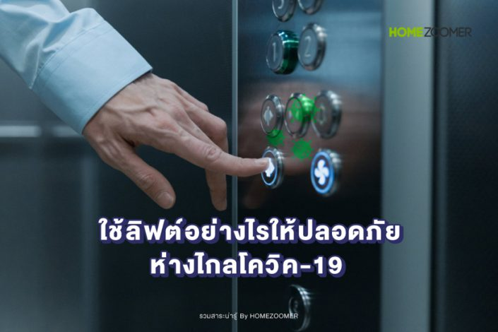 ใช้ลิฟต์อย่างไรให้ปลอดภัย ห่างไกลโควิค-19_