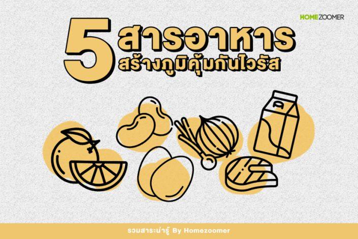 5 สารอาหาร สร้างภูมิคุ้มกันไวรัส