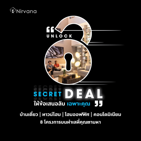 Nirvana Unlock Secret Deal