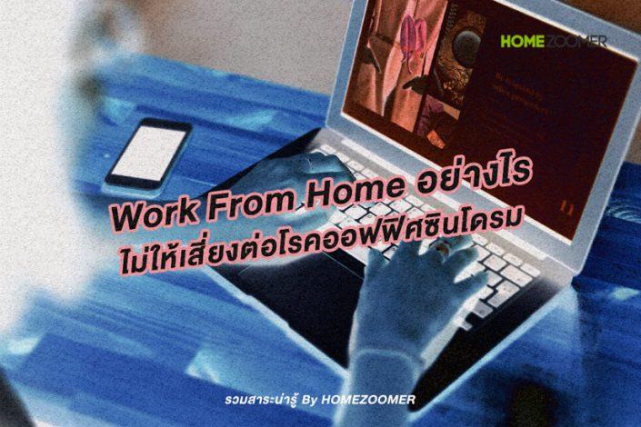 Work from home อย่างไรไม่ให้เสี่ยงต่อโรคออฟฟิศซินโดรม