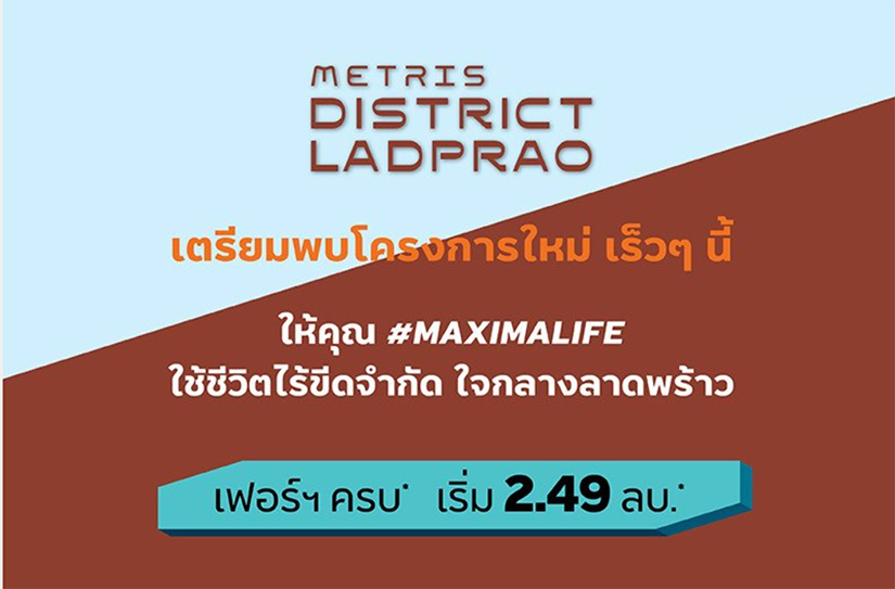 พรีวิว Metris District Ladprao
