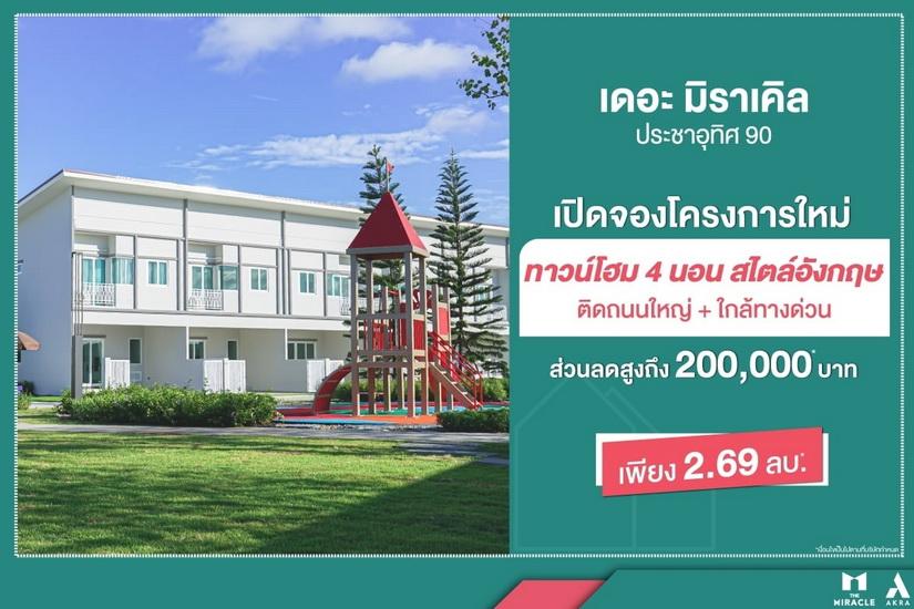 เดอะ มิราเคิล ประชาอุทิศ 90 (The Miracle Prachauthit 90)