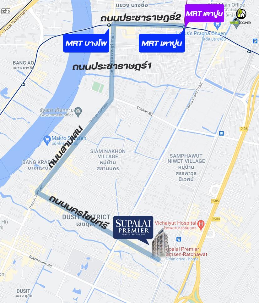 ศุภาลัย พรีเมียร์ สามเสน-ราชวัตร (Supalai Premier Samsen-Ratchawat)